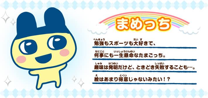 キャラクター紹介 | ソラカラちゃん情報 | 東京スカイツリー