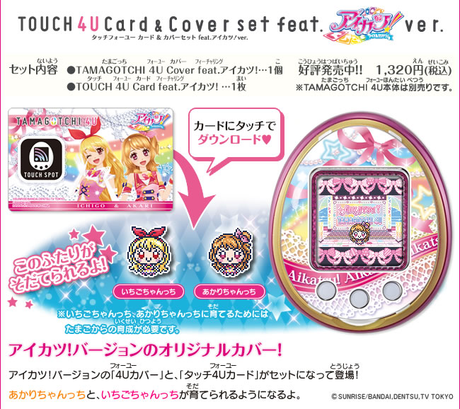 TOUCH 4U Card & Cover set feat. アイカツ! ver.