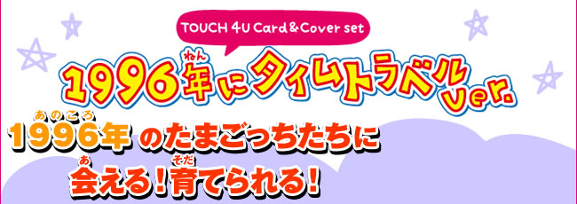 TOUCH 4U Card & Cover set 1996年にタイムトラベルver.