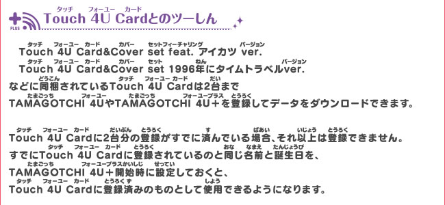 Touch 4U Cardとのツーしん