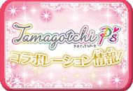 Tamagotchi P's コラボレーション情報