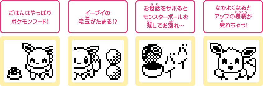 [img]http://tamagotch.channel.or.jp/images/tamagotchi/eievui/img_info_02.png[/img]