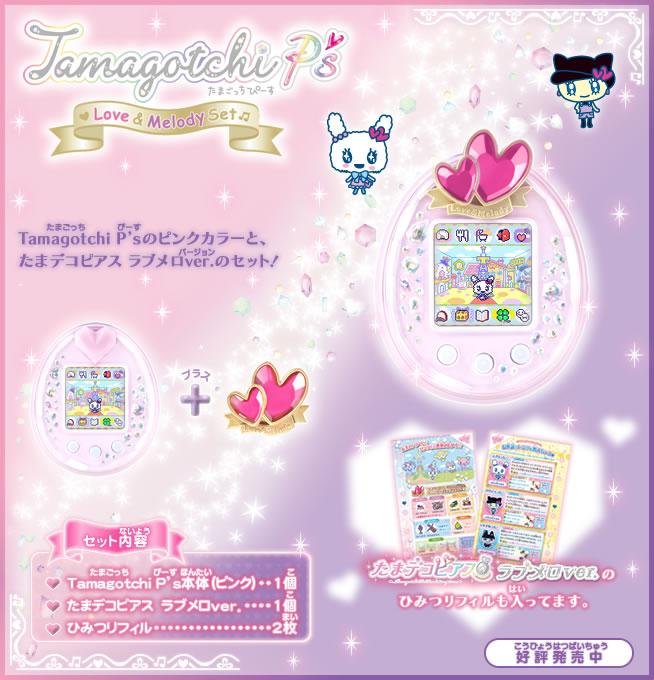 Tamagotchi P's Love & Melody Set