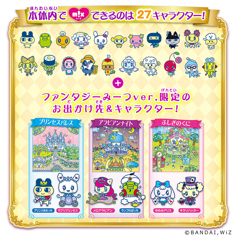 Tamagotchi Meets Fantasy Version-Updated with date and Links